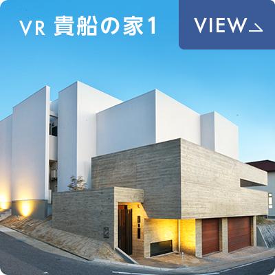 VR貴船の家1